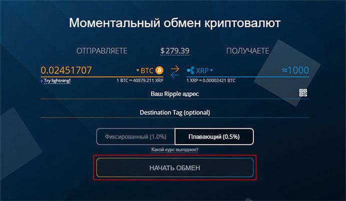 Купить биткоин на Bestchange 2