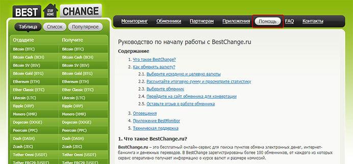 Помощь Bestchange