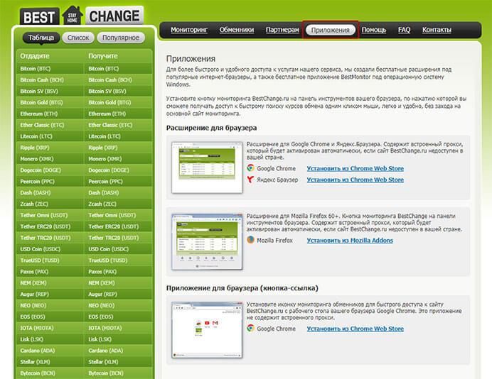 Приложения Bestchange