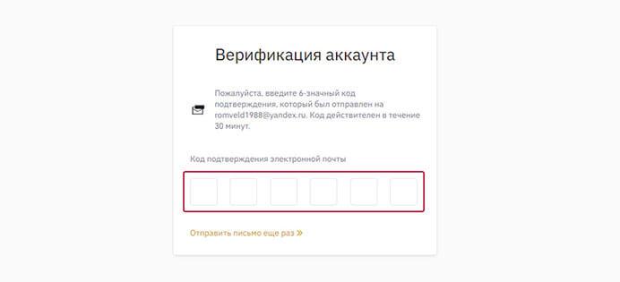 Binance регистрация 3