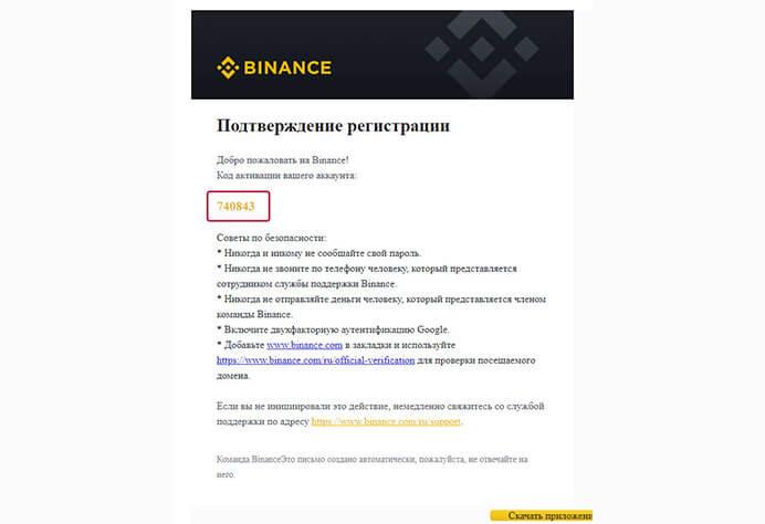 Binance регистрация 4