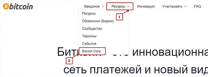 Bitcoin Core установка 1