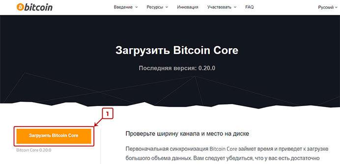 Bitcoin Core установка 2