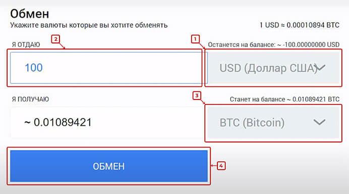 Exmo быстрый обмен биткоин 1