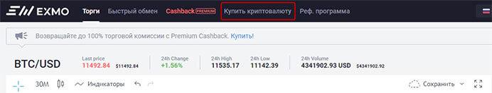 Exmo быстрый обмен биткоин 2