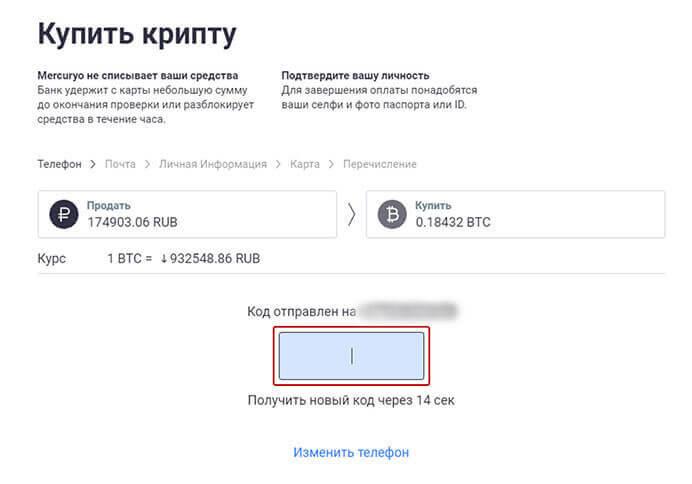 Exmo быстрый обмен биткоин 5
