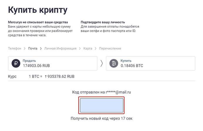 Exmo быстрый обмен биткоин 6