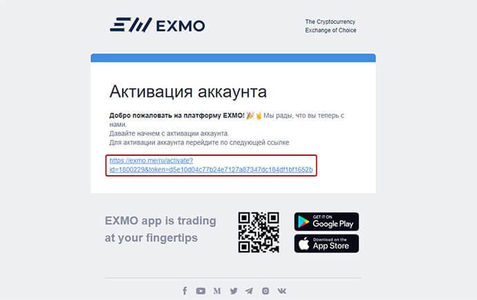 Регистрация на Exmo 4