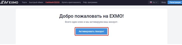 Регистрация на Exmo 5