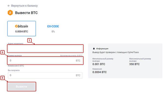 Exmo быстрый обмен биткоин 9