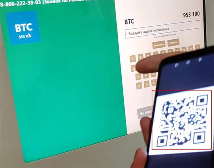 Купить биткоин в банкомате 2