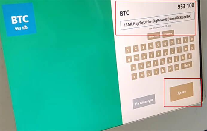 Купить биткоин в банкомате 4