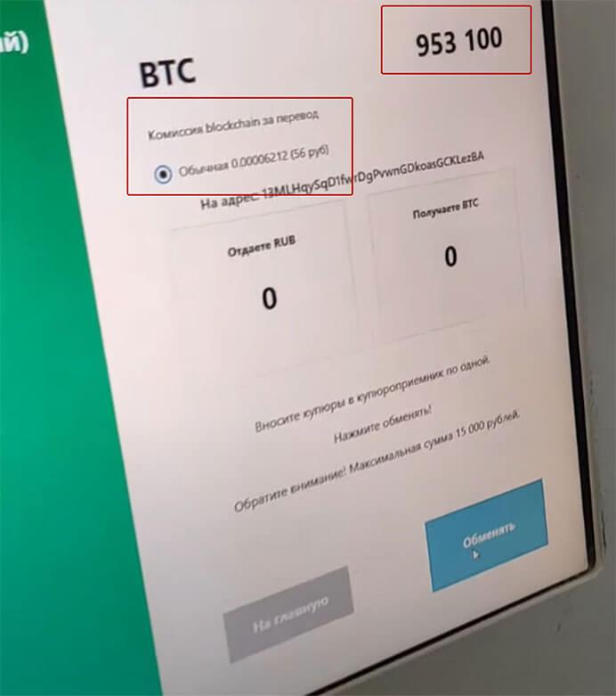 Купить биткоин в банкомате 5