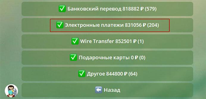 Купить биткоин в Телеграм 7