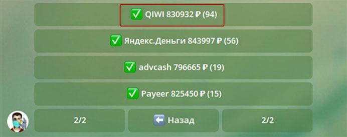 Выбор способа оплаты при покупке биткоина в Телеграм
