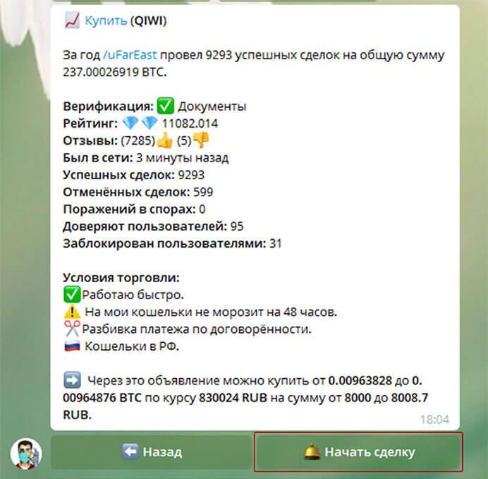 Купить биткоин в Телеграм 8