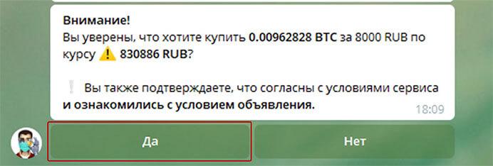 Купить биткоин в Телеграм 10