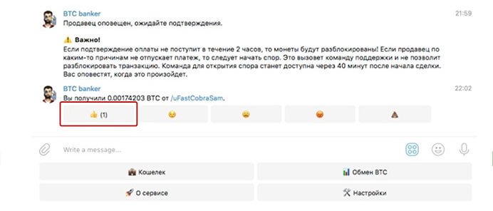 Купить биткоин в Телеграм 12