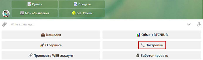 Купить биткоин в Телеграм 3