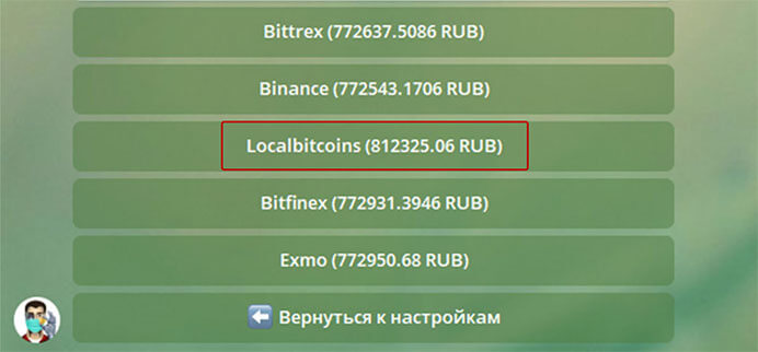 Купить биткоин в Телеграм 5