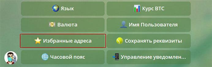 Выбор биткоин-адреса в Телеграм