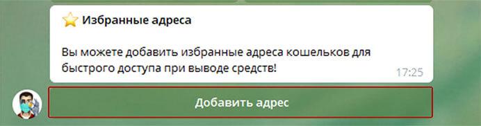 Добавление биктоин-адреса в Телеграм