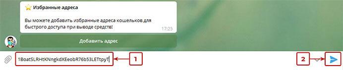 Ввод биткоин-адреса в Телеграм