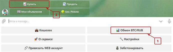 Купить биткоин в Телеграм 6