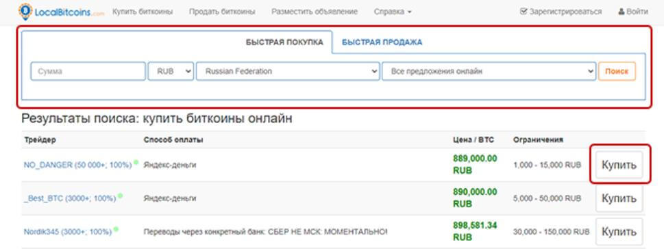 Регистрация на Локалбиткоинс 6
