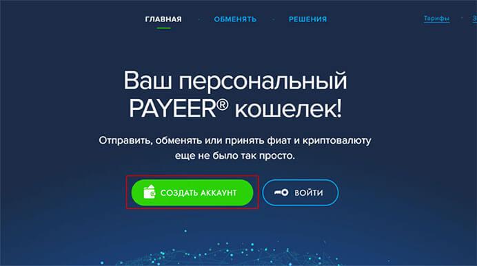 Payeer регистрация 1