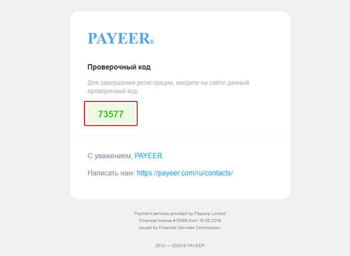 Payeer регистрация 3