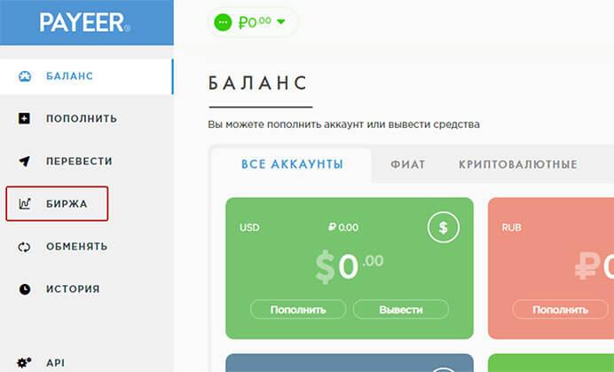 Payeer купить биткоин 5