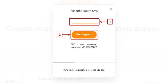 Sms-reg подтверждение 4