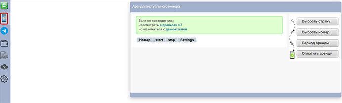 Sms-reg регистрация 11