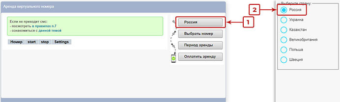 Sms-reg регистрация 12
