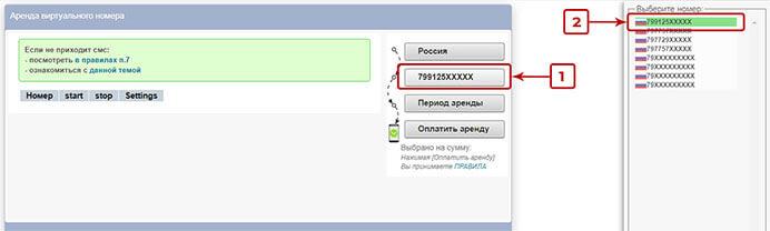 Sms-reg регистрация 13