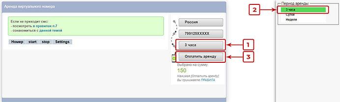 Sms-reg регистрация 14