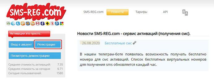 Sms-reg регистрация 1