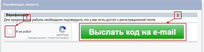 Sms-reg регистрация 3