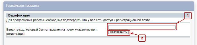Sms-reg регистрация 4