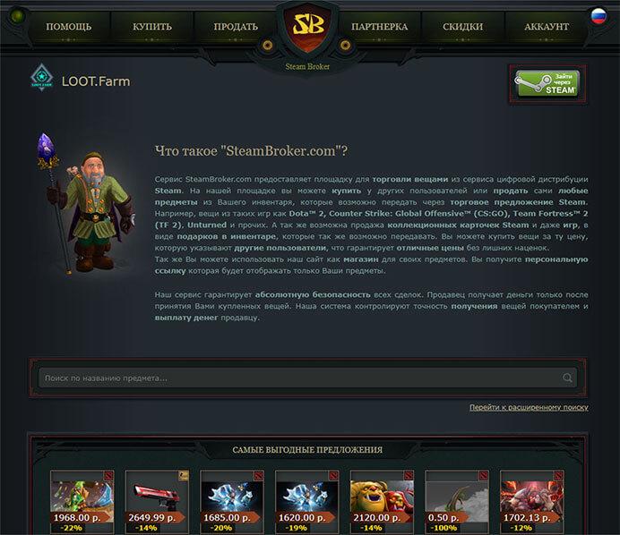 Купить биткоин на Steambroker 1