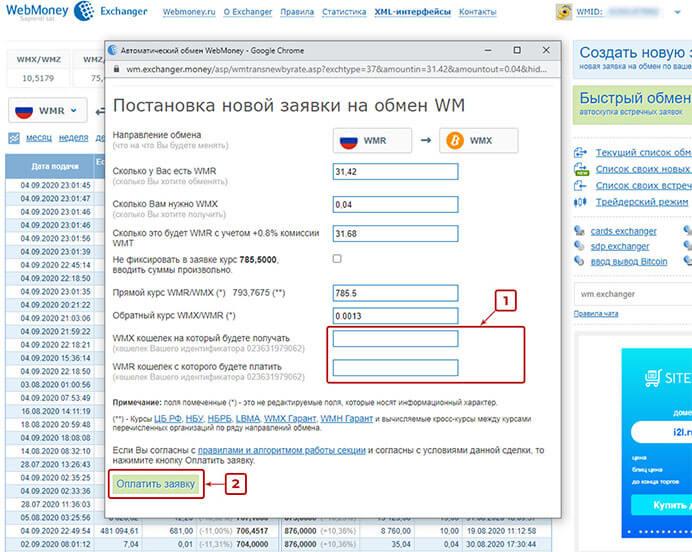 Купить биткоин Вебмани WMX 3