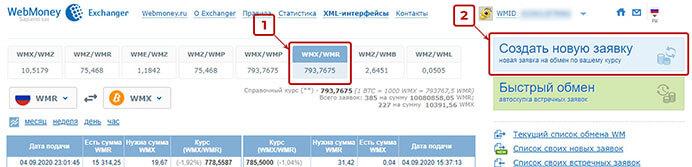 Купить биткоин Вебмани WMX через создание заявки 1