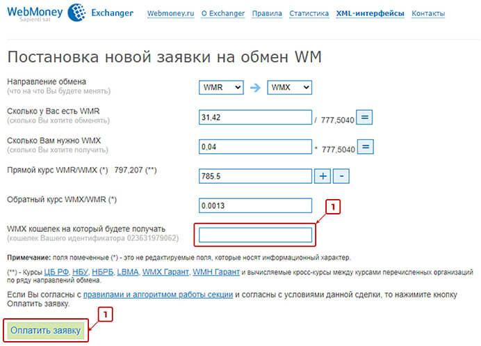 Купить биткоин Вебмани WMX через создание заявки 2