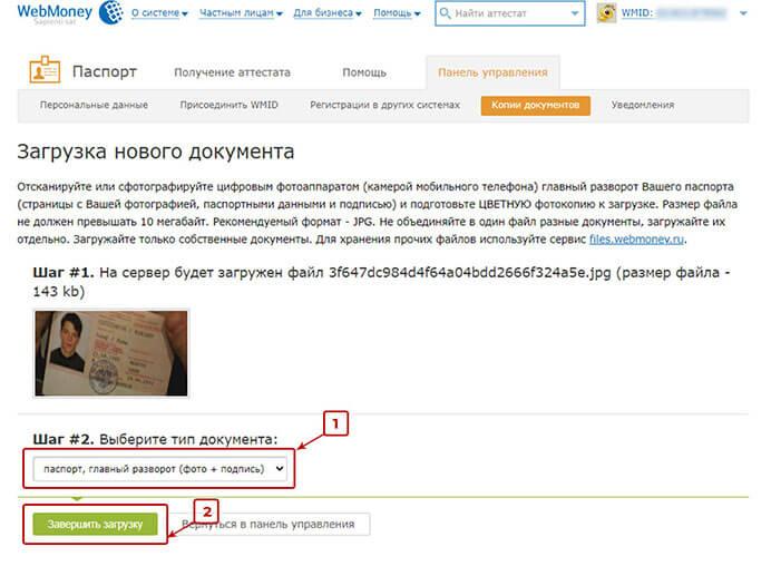 Вебмани регистрация 11