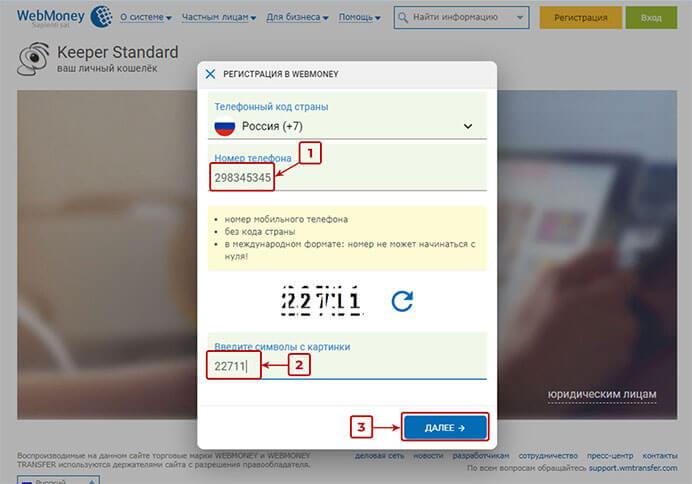Вебмани регистрация 2