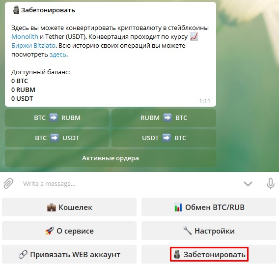 Бетонирование в биткоин-боте Телеграм BTC Banker