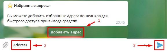 Добавление биткоин-адреса в телеграм-боте BTC Banker