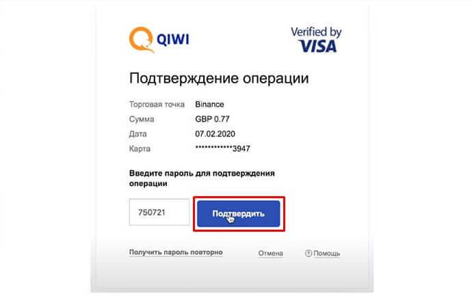 Подтверждение карты для покупки биткоина в рублях на Binance