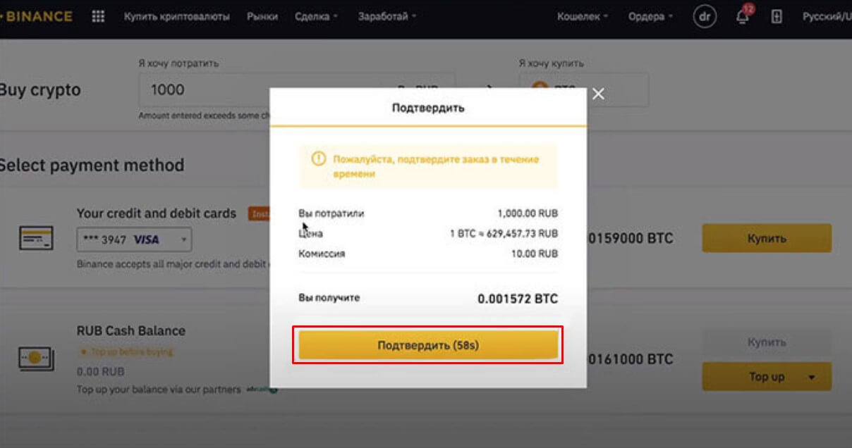 Подтверждение платёжных данных для покупки биткоина за рубли на Binance